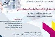 """دورة """" إدارة التغيير في مؤسسات المجتمع المدني"""""""