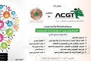 ACGT Awareness Seminar - Tripoli