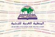 المؤتمر العربي السّابع للترجمة: المترجم وذاتيَّته في الترجمة