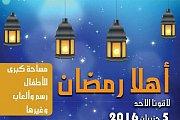 Ramadan Exhibition - Malla Street Beirut