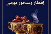 Special Ramadan Iftar & Sohourat C-House Café