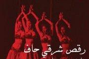 حركة بنص الجمعة: رقص شرقي حاف