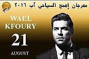 WAEL KFOURY - Ehmej Festival 2016