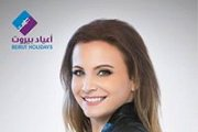 Tania Kassis - Live at Biel, part of Beirut Holidays Festival 2016