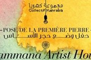 Hammana Artist House | Launch & Performances
