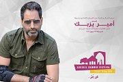 Amir Yazbek and Layal Abboud - Part of Ain Ebel Summer Festival