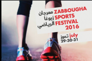 Zabougha Sports Festival 2016