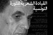 سهرة شعرية مع الشاعر التونسي محمد الصغير أولاد أحمد