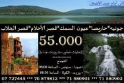 ADHA TRIP: Jounieh*Harissa*Oyoun Samak*Dreams Palace*Hallab Palace