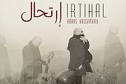 IRTIHAL~Abbas Kassamany~ Concert & Signing