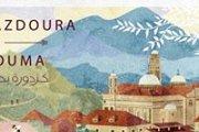 Kazdoura Bi Douma | Food & Feast Festivals