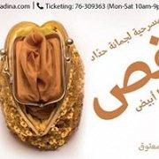 مسرحية قفص - Kafas the play