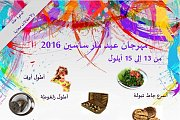 ألعاب ومباراة تراثية - Mar Sassine Festival 2016