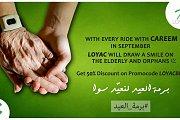 #برمة_العيد Campaign