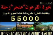 Ad7a 3rd day trip: Qaroun Lake*Anjar*Zahle
