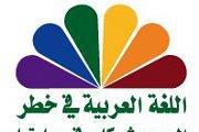 المؤتمر الدولي الثاني للغة العربية