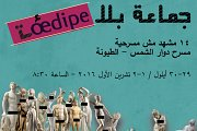 Oedipeجماعة بلا ت - Theater Play by Atelier du JE