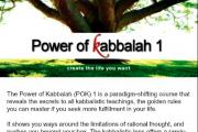 Kabbalah Level 1