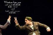 Masrahiyah safha 7 , مسرحية صفحة ٧