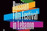 First Russian Film Festival in Lebanon