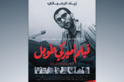 "Screening of ""Film ameriki tawil""-Ziad Rahbani."