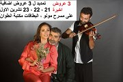 Habibi Mesh Asmin - Theater Play with Roula Hamadh and Ammar Chalak