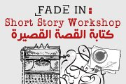 Short Story Workshop (Arabic)