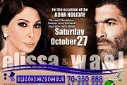 Elissa & Wael in Concert