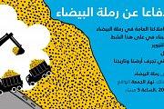 اعتصام دفاعا عن شاطىء الرملة البيضاء / Protest to Defend Ramlet al Bayda Beach