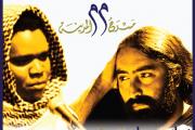 MaQaMaT II - Yahya Hussein With Ziyad Sahhab