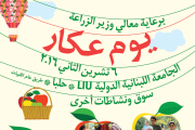 """Akkar Celebration Day"" in Halba"