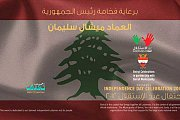 Lebanon Independence Day Celebrations 2012