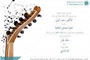 جلسات توعية على الموسيقى الكلاسيكية العالمية - مقام الحجاز