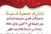 Christmas Expo 2016 - معرض الميلاد 2016