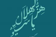 هز الهلال يا سيد - أمسية في التقليد الموسيقي المشرقي العربي