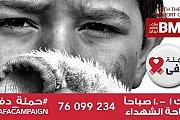 Dafa Campaign