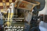 Lebanon International Short Films Festival - Tripoli