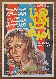 Original Arabic Film Poster Auction