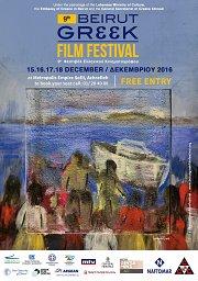 9th Beirut Greek Film Festival