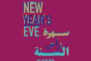 New Year's Eve at Qortoba Baabdat