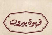 إفتتاح قهوة بيروت  Opening of Kahwet Beirut