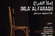 Imla' Al-Faragh - إملأ الفراغ