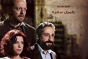 Kelkon Sawa - A theater play by Camille Salameh