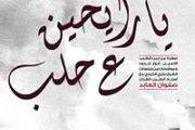 يا رايحين ع حلب