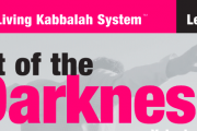 Kabbalah Level 1
