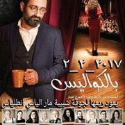 Bel Kawalis - A theater play by Georges Khabbaz