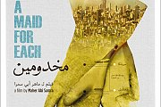 Release of the film 'A Maid For Each' by Maher Abi Samra