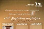 Zaki Nassif Music Program concert