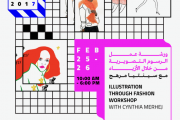 Illustration Through Fashion Workshop with Cynthia Merhej