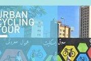 Bike Tour | Urban Cycling Tour